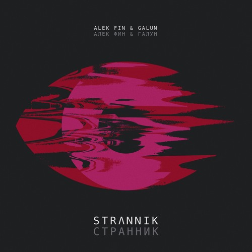 Alek Fin and Galun Strannik